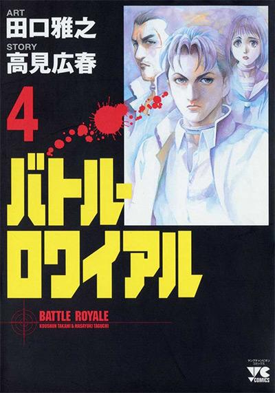Battle Royale Vol. 4 Manga Cover