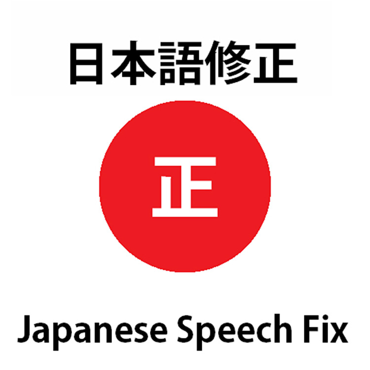 New Japanese Speech Fix Mod v1 Total War: Shogun 2 mod