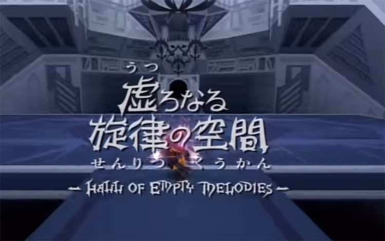 Hall Of Empty Melodies Screenshot from KH 2.5 HD