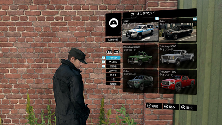 Unlimited Car on Demand Watch Dogs 1 mod